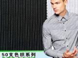 高档全棉面料色织梭织纯棉条纹衬衫面料青年布料纺织服装面料批发
