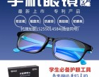 爱大爱手机眼镜山西省怎么代理?产品评价如何