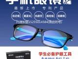 爱大爱手机眼镜怎么代理,多少钱一套