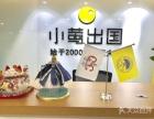 苏州小莺日本出国留学 之留学日本哪些地方较吸引你