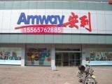 北京丰台安利专卖店有几家丰台安利旗舰店地址