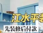 漯河江水平装修一个靠口口相传的装修团队!