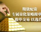 广州期货配资公司推荐
