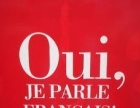 法语零基础,留学读研直通车