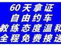 浦东区驾校60天拿证,学费5600分期付款,签订合同,免体检