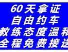 上海浦东驾校50天拿证,学费分期,签订合同一对一教学,免体检