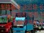 货车出租-货车拉货-货车运输-机械运输-长途运输-拖挖机