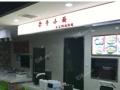 东城北京站北京站东街小吃快餐店转让496622