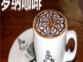 罗纳咖啡 罗纳咖啡诚邀加盟