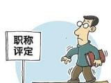 人社厅2020年陕西省中高级工程师职称评定要求代理申报条件