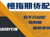 南京正规商品期货配资300起0利息资金安全免费开户