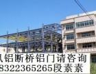 天津东丽区断桥铝门窗安装施工
