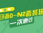 上海高级日语班 打好日语发音基础
