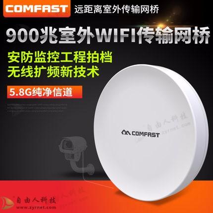 900M室外WIFI传输网桥!