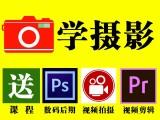 周口人像摄影培训学校 产品摄影培训班 摄影构图有哪些