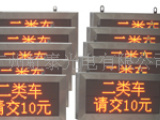 厂家供应半户外P3.75单色LED显示屏,二次开发语音文字显示屏
