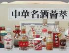 营口茅台酒回收/帝豪/免费鉴别 营口名烟名酒回收