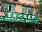 江西省瑞金市兽禽犬猫医院