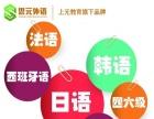 溧阳上元外语培训以其独特的教学方法、专业的师资力量、的教学软