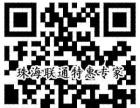 珠海联通城中村光纤宽带50M包年只要600元