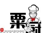 湘菜加盟 湖南菜连锁 粟厨食代加盟 中餐