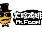 天津大脸鸡排加盟费是多少?大脸鸡排加盟