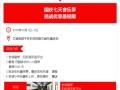 国庆七天音乐季 挑战优惠较极限 一切尽在文峰乐器连锁