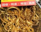 平顶山鲁山县黄金回收 抵押 名表名包钻石 礼品 奢侈品