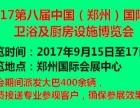 2017年第八届郑州国际卫浴及厨房设施博览会