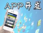 福州app开发app定制公众号定制开发小程序定制