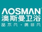 天津澳斯曼AOSMAN维修售后安装中心