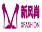 新风尚XFASHION品牌鞋 诚邀加盟