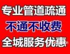 衢州衢江专业管道疏通下水道疏通马桶疏通