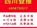 四川成都登报证件遗失登报登报声明注销公告遗失声明