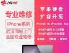 武汉苹果维修团队 苹果维修培训团队 专业维修苹果