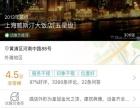 上海Westin 跨年夜一晚 1100转