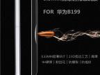 华为 B199 钢化玻璃膜 华为 手机保护膜荣耀 钢化膜批发 防爆膜