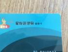 转让龙华梅林关口民治COCOCITY星悦荟健身卡