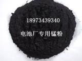 锌锰电池原料(二氧化锰粉)