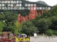 北京出发去平谷石林峡玻璃观景台+自助烧烤+采摘苹果二日游