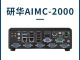 研华工控机厂商AIMC-2000J迷你无风扇工作站