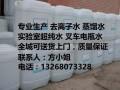 广州高纯度蒸馏水工业用厂家直销