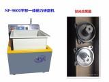 山东供应全自动快速研磨机内孔散热器去毛刺机诺虎NF-9600
