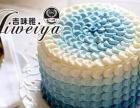 吉味雅蛋糕西点店加盟蛋糕店 投资金额 1-5万元