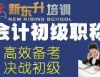 新东升专业会计培训初级职称考前冲刺班4月15日开课啦!