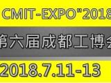 2018年成都国际工业自动化及机器人展