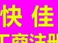 南宁工商注册、办理公司注册、公司注册找快佳商务
