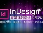 indesign快速入门 indesign入门教程