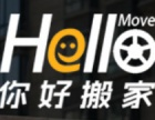 中国正规专业连锁搬家公司