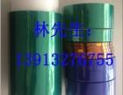 宁波温州嘉兴金华杭州绿色胶带/绿色PET耐高温胶带厂家